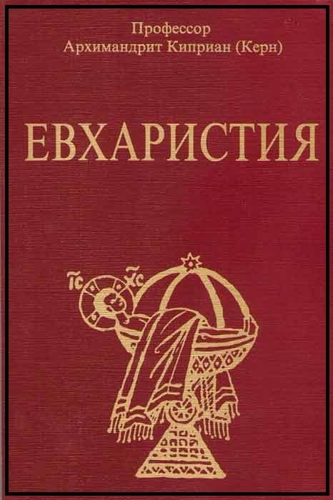Киприан керн евхаристия скачать pdf