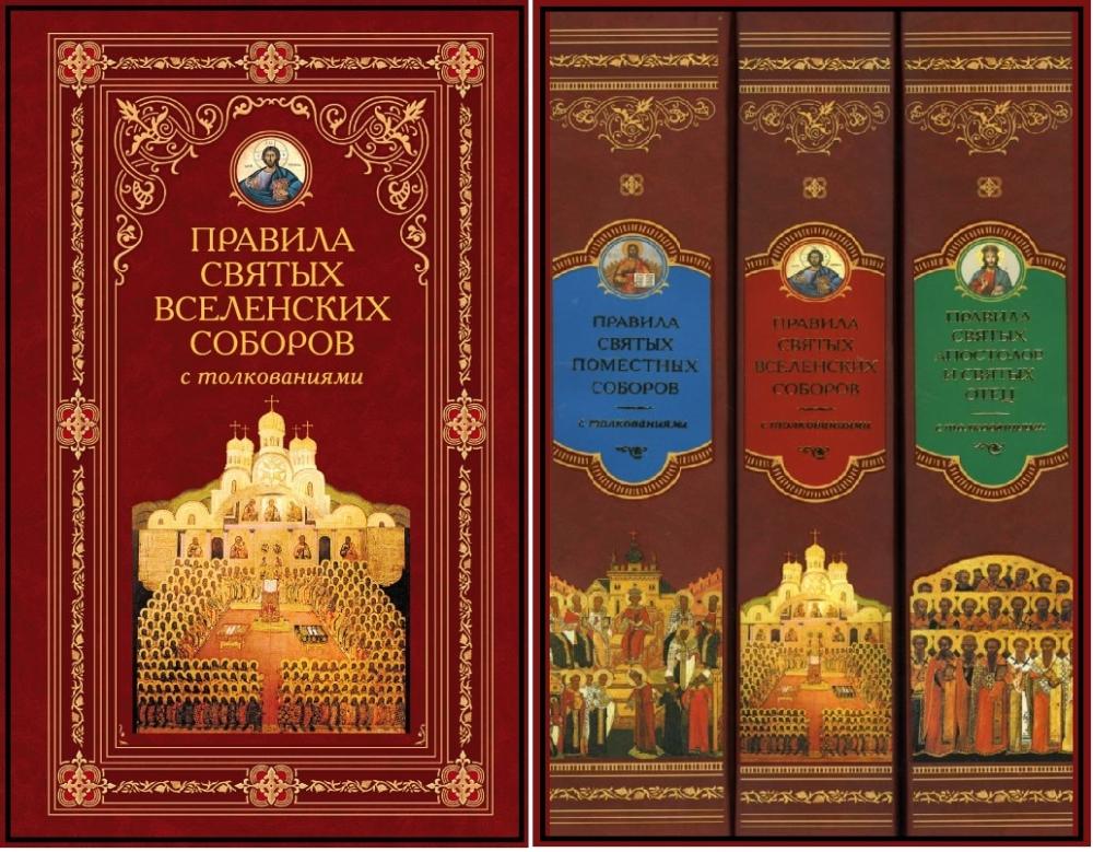 Каноническое право скачать книгу
