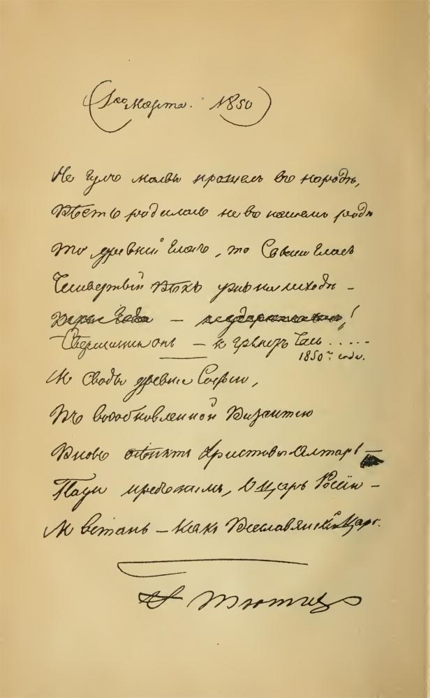 Стих пушкина сборник стихов